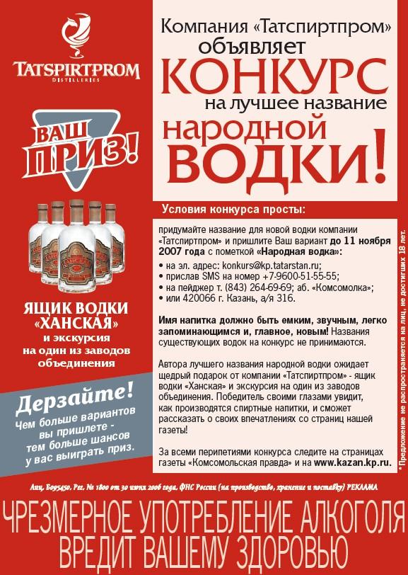 Татспиртпром отзывы о работе