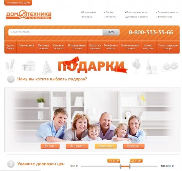домотехника владивосток интернет магазин том, что