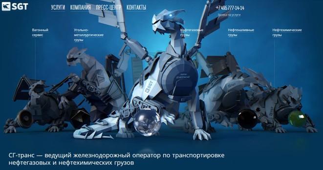 sg-trans-moskva-ofitsialniy-sayt