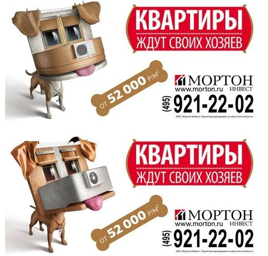 реклама о продаже квартир в москве обнаружил