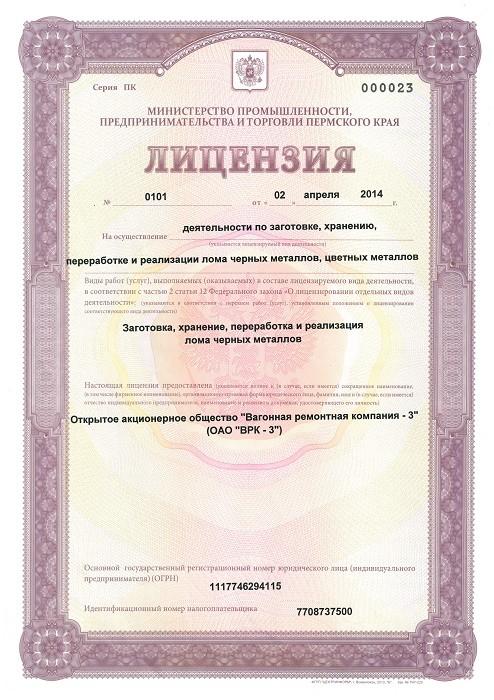 Лицензия на заготовку переработку металла